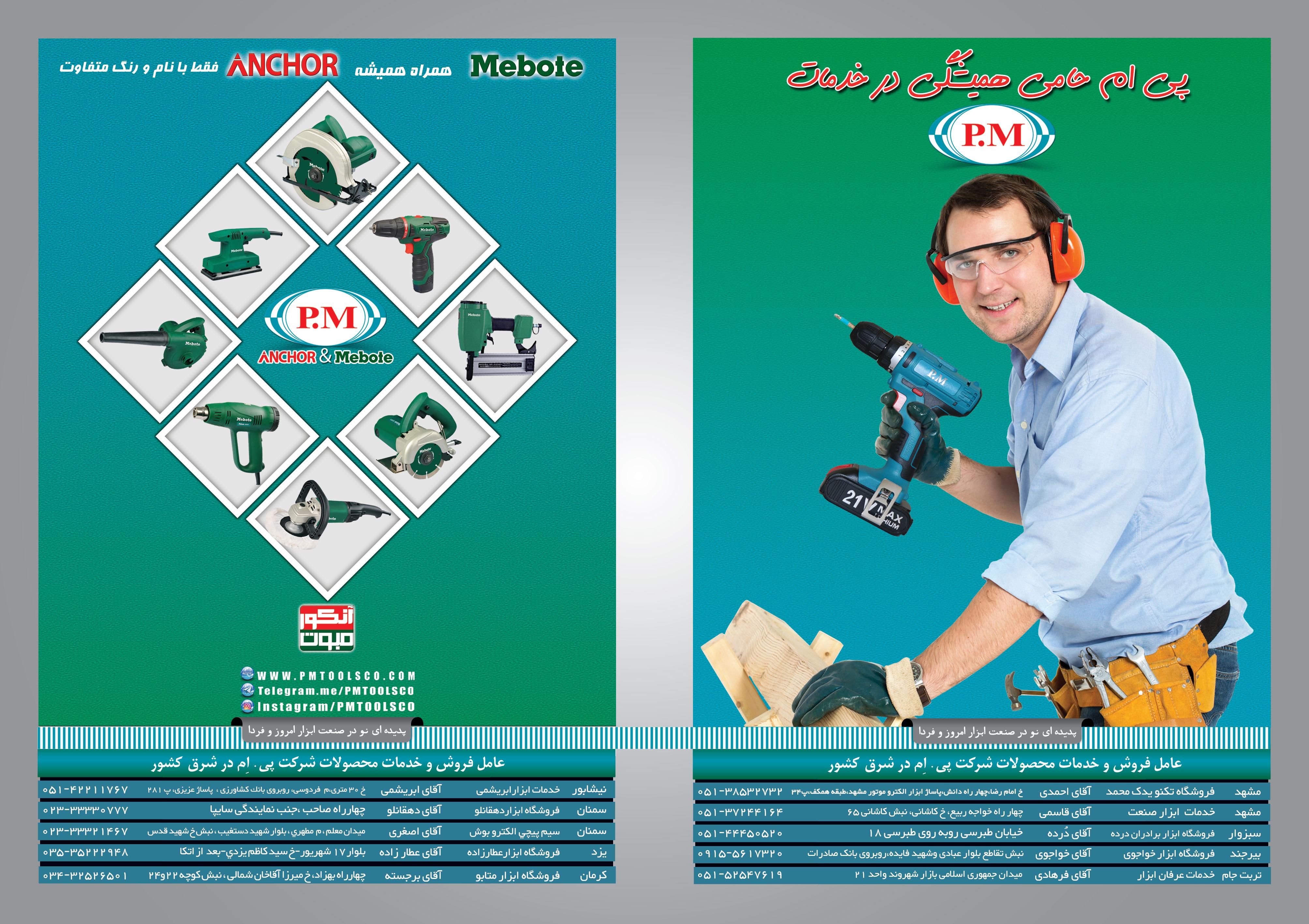 آگهی نامه تبلیغات تخصصی شرکت P.M مجله صدرا مهر 97