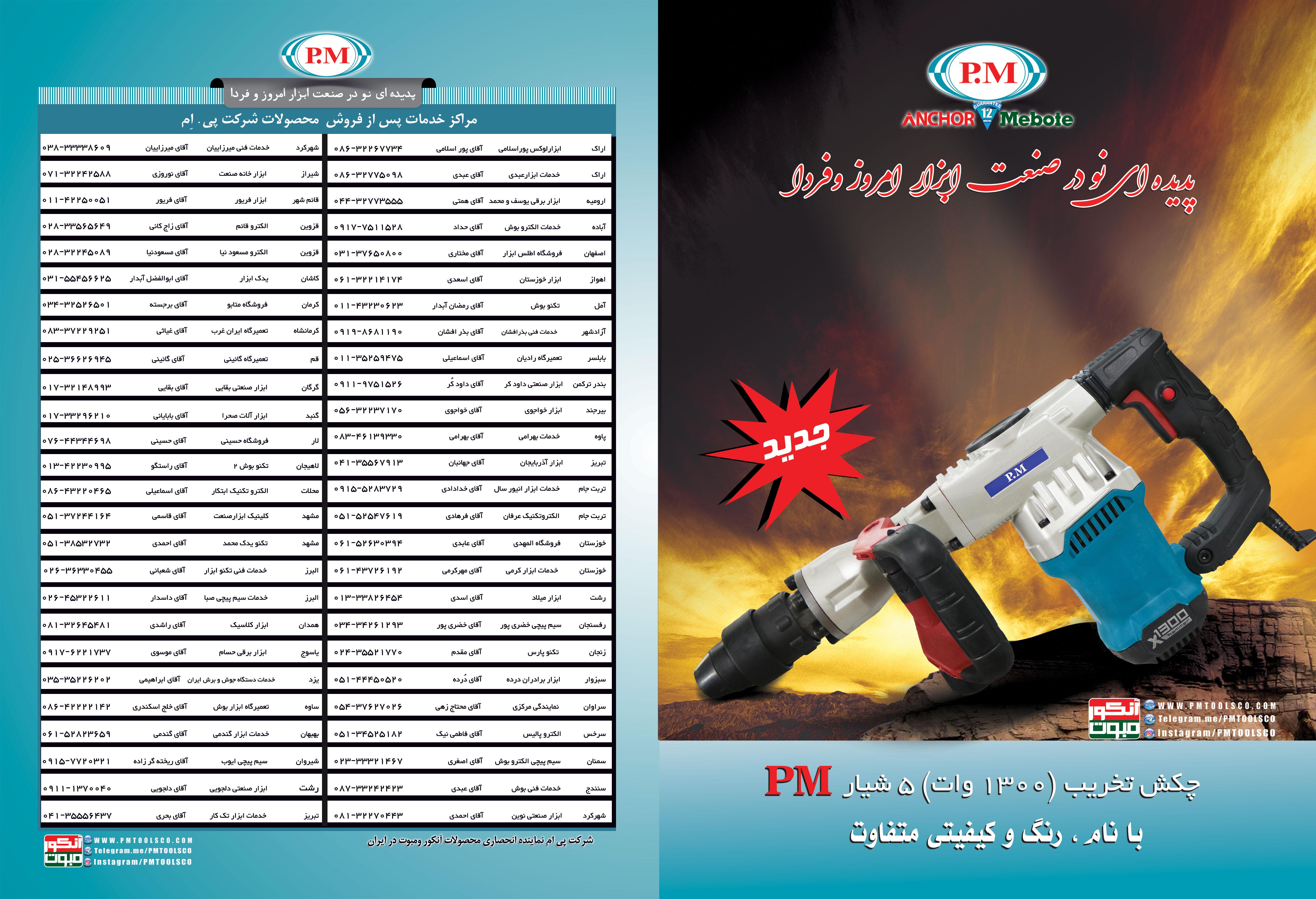 آگهی نامه تبلیغات تخصصی شرکت P.M مجله صدرا آذر 97